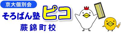 京大個別会 そろばん塾ピコ 蕨錦町校 埼玉県蕨市のそろばん・暗算教室